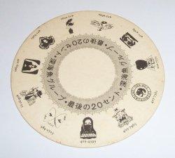 Sahara Tokyo Coaster [object object] Home saharajapan